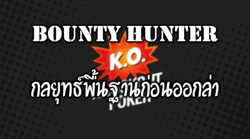 กลยุทธ์ Bounty Hunter