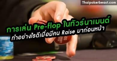 preflop raise