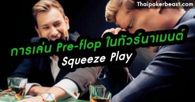 การเล่น Pre-flop ในทัวร์นาเมนต์ – Squeeze Play