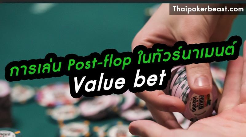 การเล่น Post-flop ในทัวร์นาเมนต์ – Value Bet