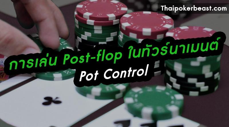 Post-flop ในทัวร์นาเมนต์ – Pot Control