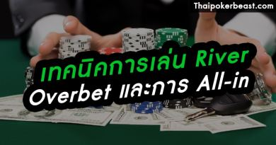 Overbet และการ All-in