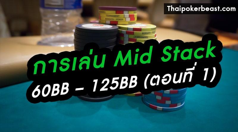การเล่น Mid Stack 60BB – 125BB (ตอนที่ 1)