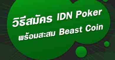 วิธีสมัคร IDN Poker พร้อมสะสม Beast Coin