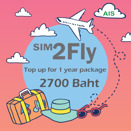 AIS SIM2Fly 1 Year data package