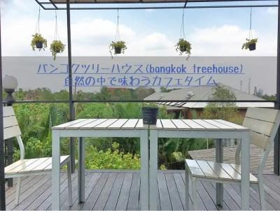 バンコクツリーハウス(bangkok treehouse)でプチローカル旅行を味わえますよ♪