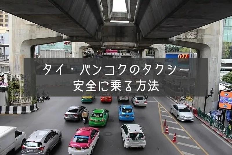 「バンコクのぼったくりタクシー対策」の画像検索結果