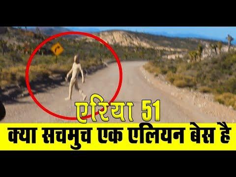 Alien Base कहे जाने वाले , एरिया 51 का रहस्य || Area -51 facts and Mysteries in hindi  ✔