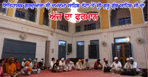 Today's Hukamnama from Gurdwara Damdama Sahib Thatta