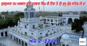 Today's Hukamnama from Gurdwara Baba Darbara Singh Ji Tibba