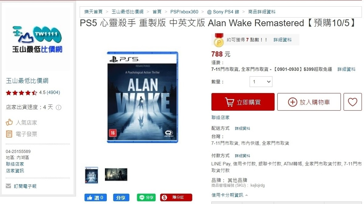 Alan Wake Remastered pops up on retailer websites with October release date 1