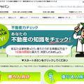 【不動産ジャパン】情報サイトはとても有益!