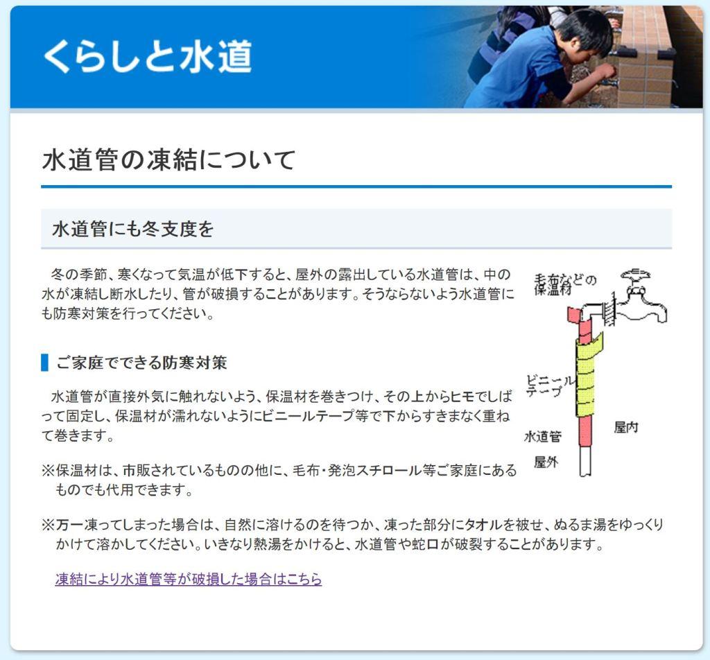 凍結予防_東京都水道局