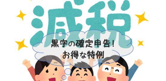 減税_黒字の確定申告!