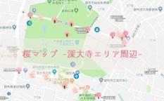 桜マップー深大寺エリア周辺ー