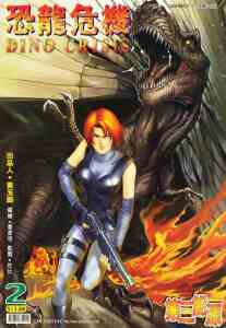 Dino_Crisis_Issue_2_-_front_cover