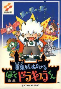 269651-akumajo-special-boku-dracula-kun-nes-front-cover
