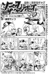 Sonic_manga_big