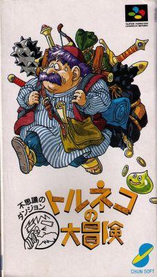 101848-torneko-no-daiboken-fushigi-no-dungeon-snes-front-cover
