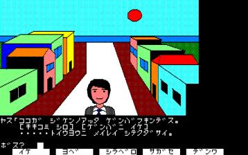 519377-portopia-renzoku-satsujin-jiken-pc-88-screenshot-starting