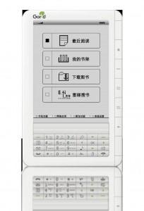 Bi Sheng 600TW - new E-reader/Smartphone Hybrid e-Reading Hardware