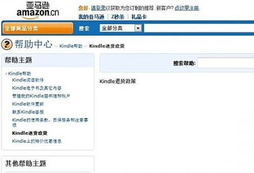 The Kindle is Coming to China e-Reading Hardware