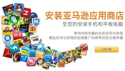 Amazon Appstore Launches in China Amazon