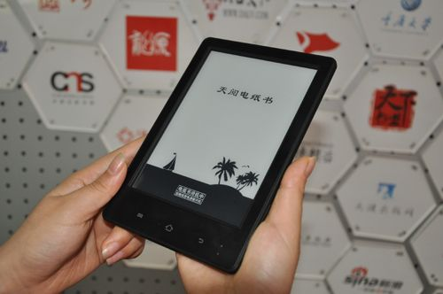 China Telecom Launches Tianyibook eReader e-Reading Hardware
