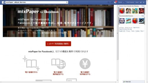 Fantasista Launches eBookstore on Facebook eBookstore