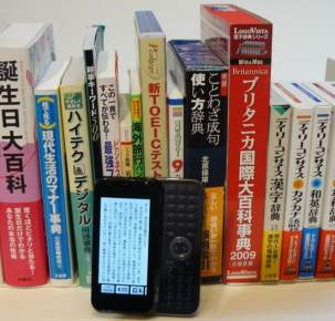 New Copyright Law in Japan Expands the Publishing Right to Include eBooks Intellectual Property