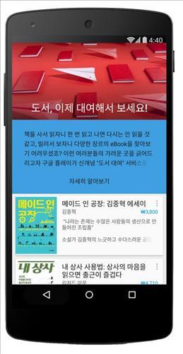 Google Play books Now Renting eBooks in South Korea eBookstore Google Books Textbooks & Digital Textbooks