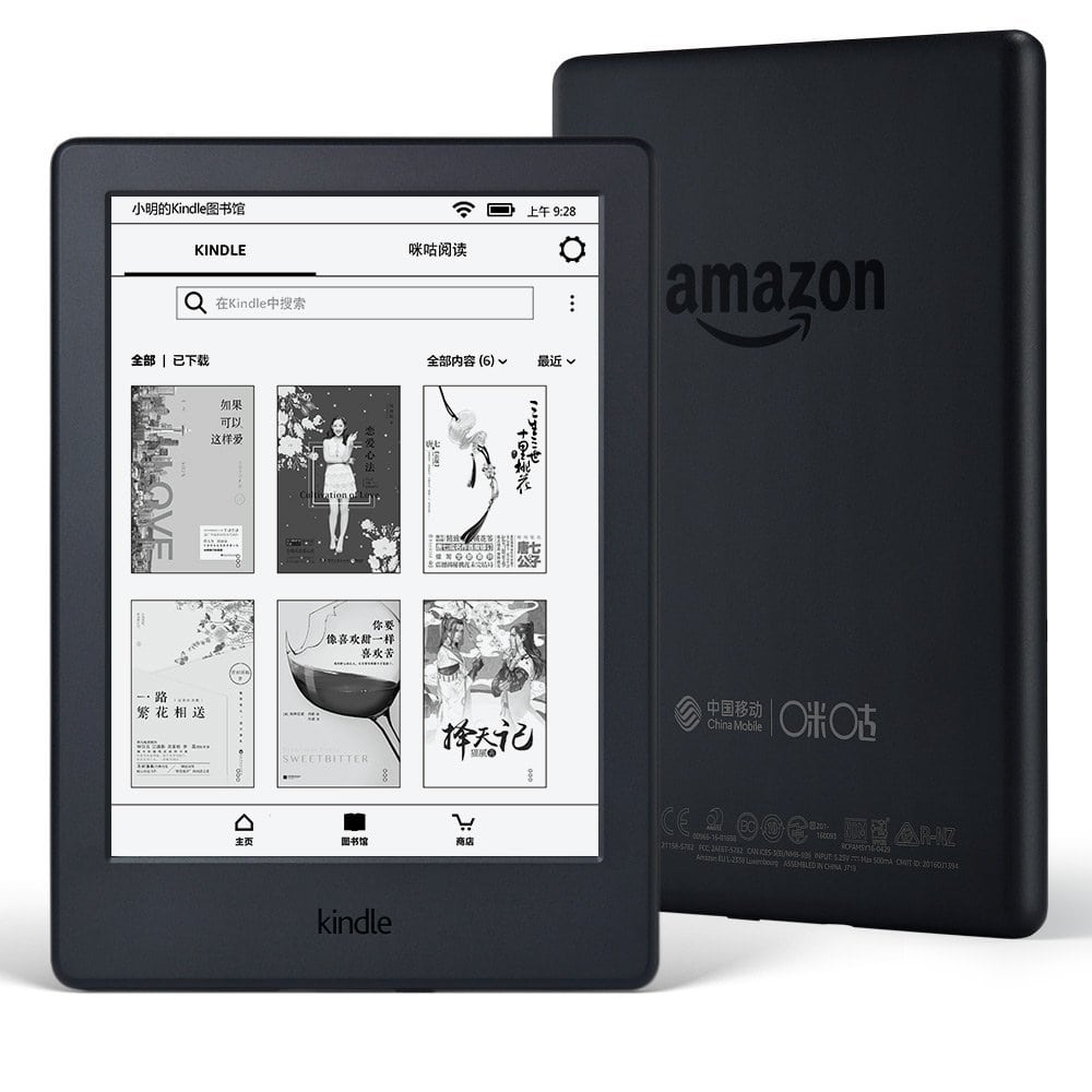 Co Branded Kindle X Migu Launches In China Has Two
