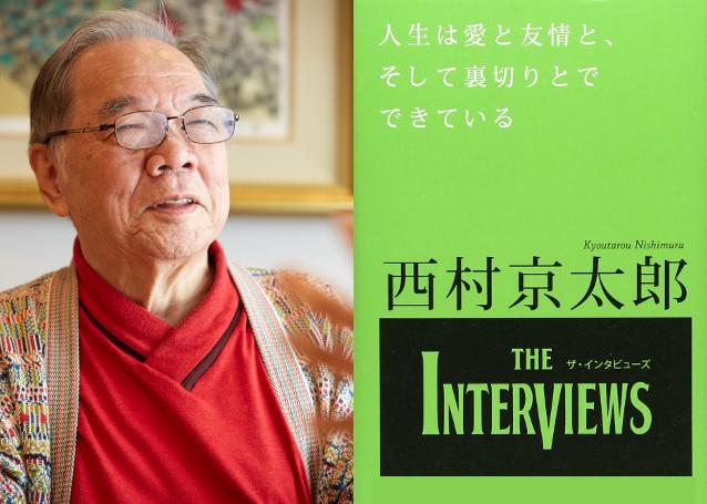 西村京太郎の本、インタビューズ