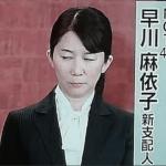 早川麻衣子(NGT48新支配人)の経歴や結婚相手(夫旦那)や子供の顔画像は?異常な性格や凄い職歴も!