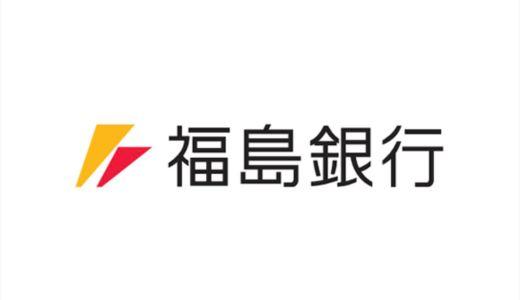 福島銀行2019年の年末年始のATMの営業や窓口取扱時間はいつで手数料はいくら?