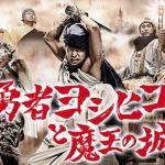 勇者ヨシヒコと魔王の城(ドラマ全シリーズ)の動画を無料で1話〜最終回までフル視聴する方法は?