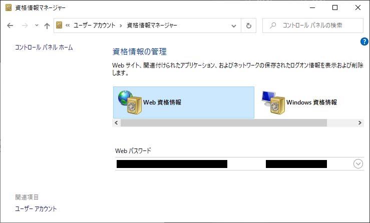 資格情報設定>Web資格情報