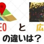 meo-koukoku-difference