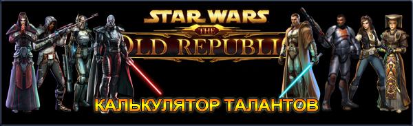 Первый русский калькулятор SWTOR от The-Old-Republic.ru!
