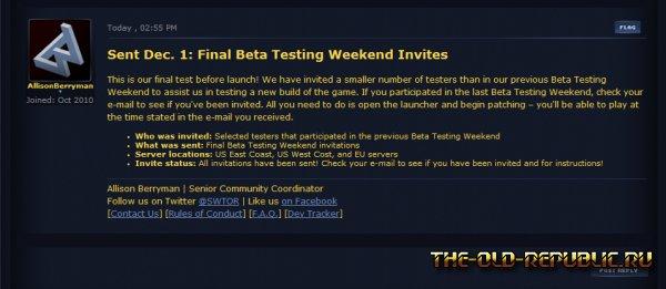 Приглашения на финальный бета уикенд разосланы