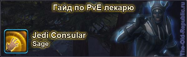 Гайд по PvE лекарю Jedi Consular - Sage
