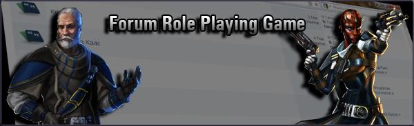 FRPG - Форумная Ролевая Игра по Старой Республике