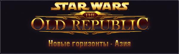STAR WARS: The Old Republic - запуск в Азии
