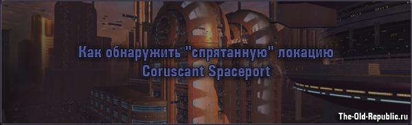 """Как обнаружить """"спрятанную"""" локацию Coruscant Spaceport"""