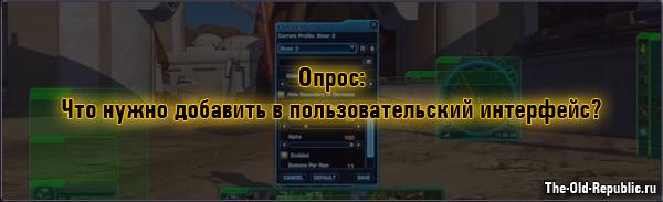 Опрос: Что нужно добавить в пользовательский интерфейс?
