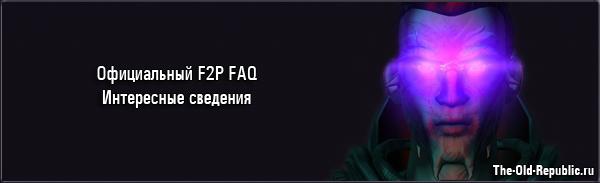 Немного интересных данных из официального F2P FAQ игры