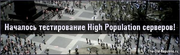 Началось тестирование High Population серверов!