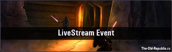 LiveStream Event: Выпуск №2