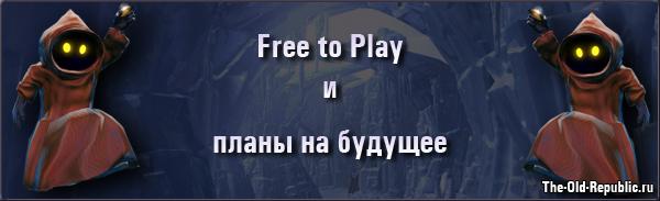 Интервью с Дэмионом Шубертом: Free-to-Play и планы на будущее