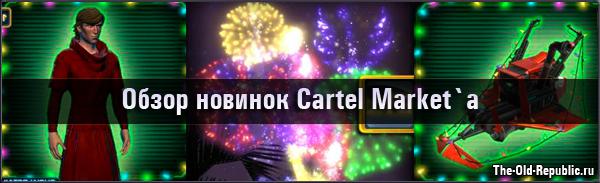Обзор новинок Cartel Market`а в Обновлении 1.6